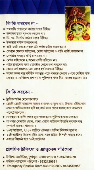 puja-guide-1