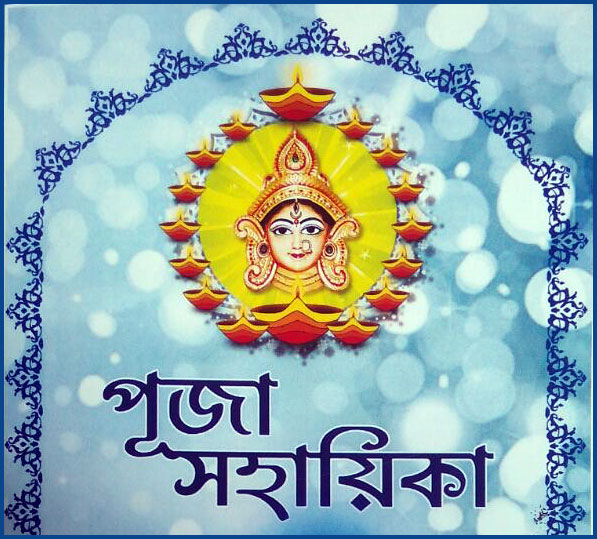 puja-guide-bdn-police-2016